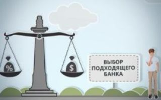 Рекомендации о том, как выбрать банк для кредита