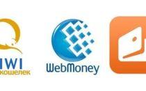Какие существуют электронные средства платежа?