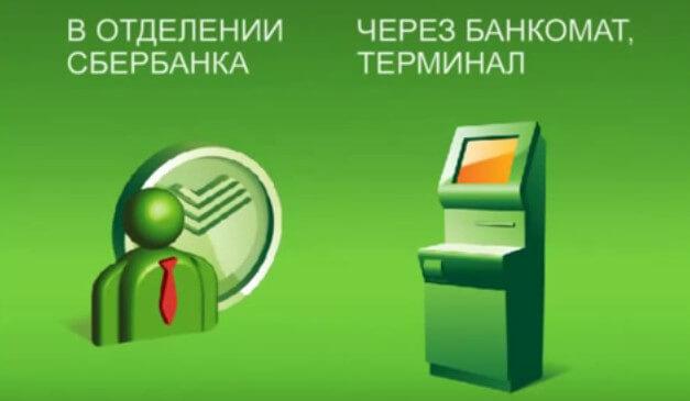 Банк без очереди: интернет-банк и мобильный банк