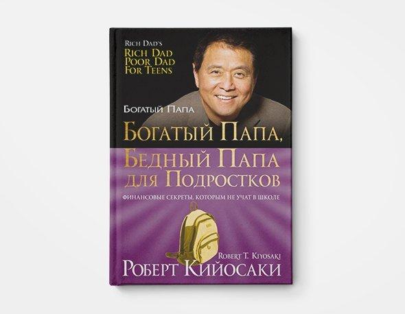 Книги для детей и подростков про деньги и экономику