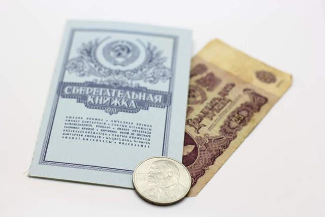 Как получить компенсацию за советский вклад