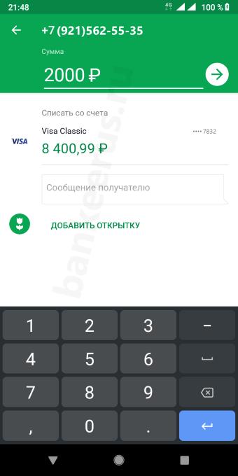Как перевести деньги по номеру телефона
